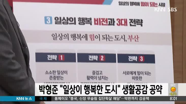 """박형준, """"일상이 행복한 도시"""" 생활 공감 정책 공약"""