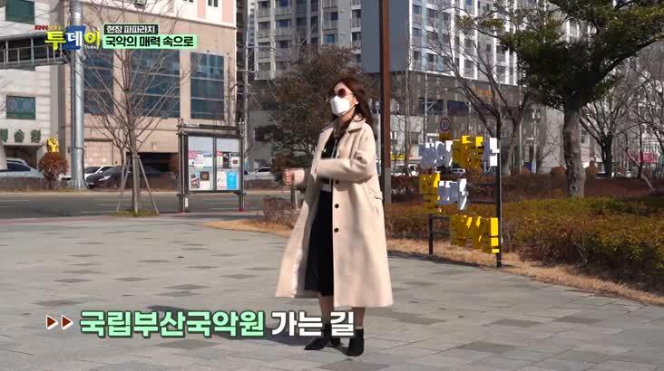 (01/19 방영) 현장 파파라치 – 슬기로운 주말즐기기 양산 버기카&부산 국악 공연