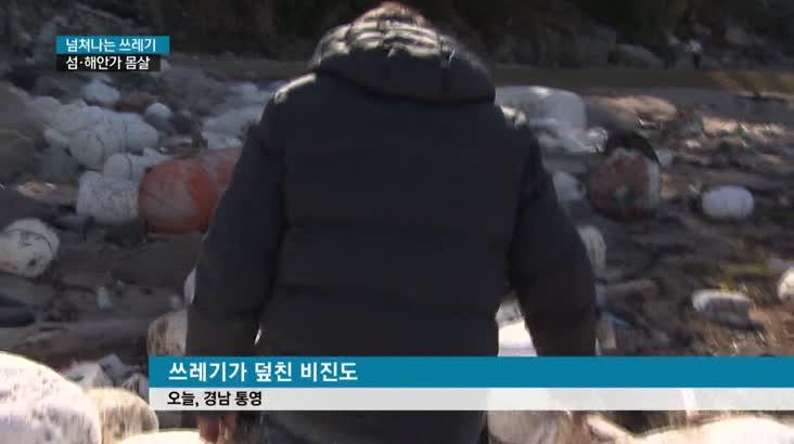 남해안 섬, 바다쓰레기 '몸살'