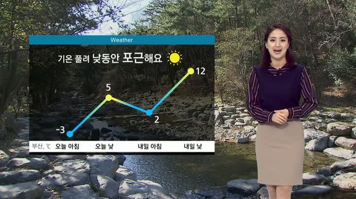 뉴스아이 날씨 1월 20일(수요일) 방송
