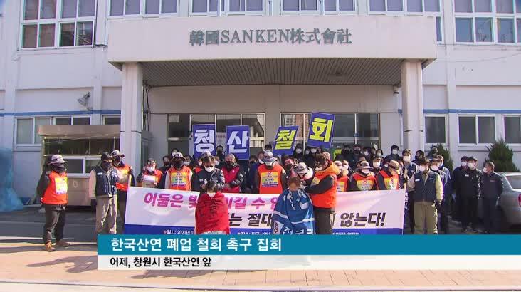 """""""평생 일터가"""", 한국산연 결국 폐업"""