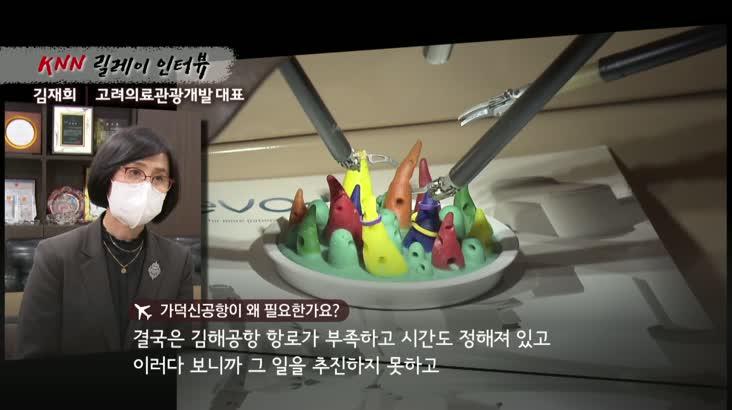 신공항 릴레이인터뷰16 – 김재희 고려의료관광개발 대표