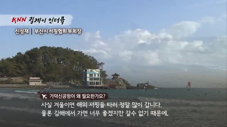 신공항 릴레이인터뷰15 – 신성재 해운대구 서핑협회 부회장