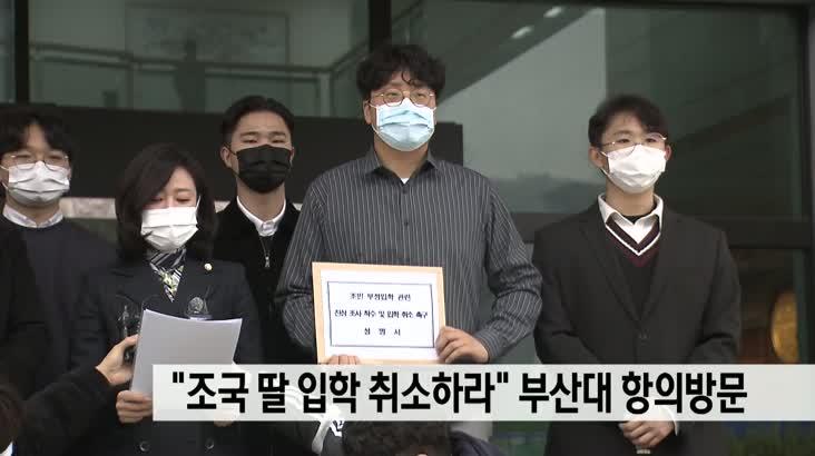 """국민의힘, '조국 딸 입학  취소하라"""" 부산대 항의방문"""