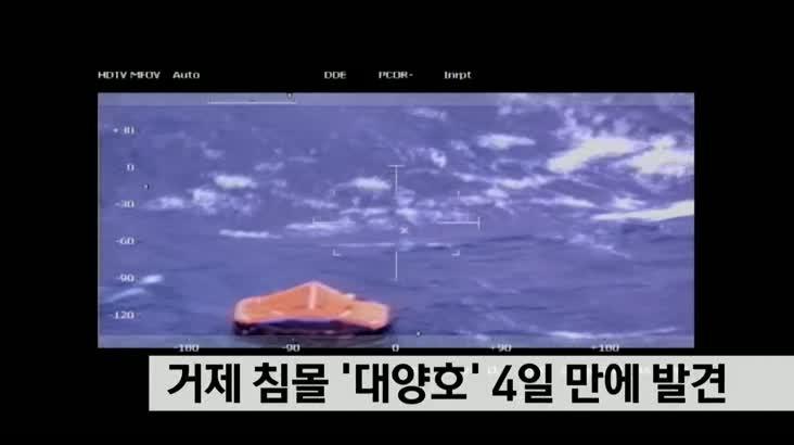 거제 침몰 '대양호' 4일만에 발견