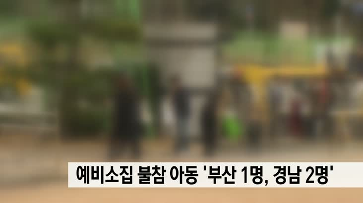 부산 1명 경남 2명 예비소집 불참 수사