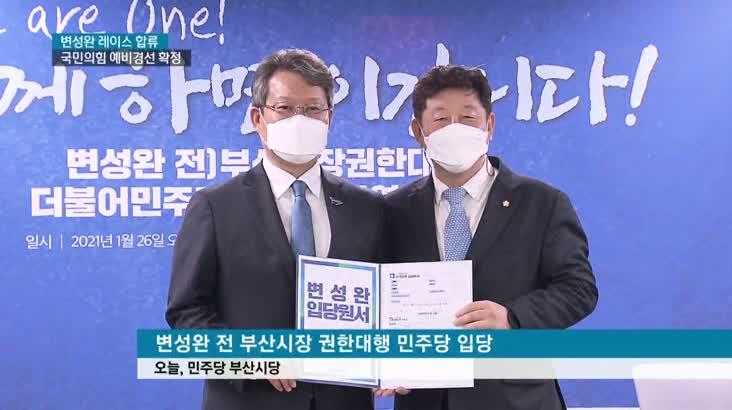 변성완 레이스 합류, 국민의힘 예비경선 확정
