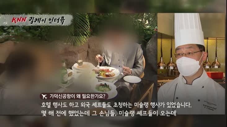 신공항 릴레이인터뷰19 – 곽상재 웨스틴 조선 부산 총주방장