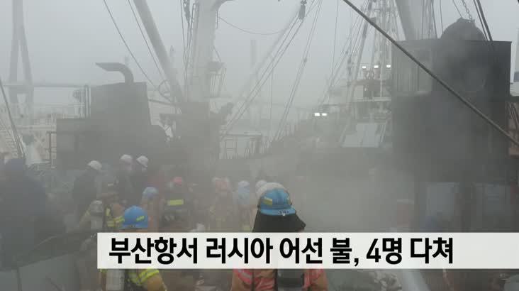 부산항서 러시아 어선 불, 4명 다쳐