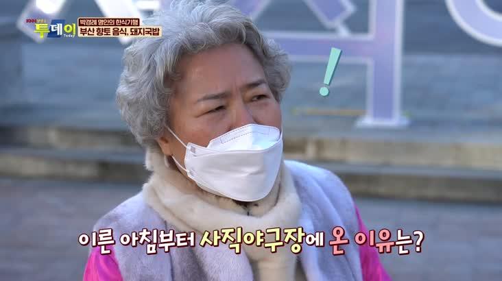 (01/26 방영) 박경례 명인의 한식기행 – 부산의 향토음식, 돼지국밥