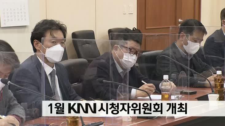 2021 1월 KNN 시청자위원회 개최