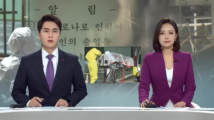 (01/27 방영) 뉴스아이