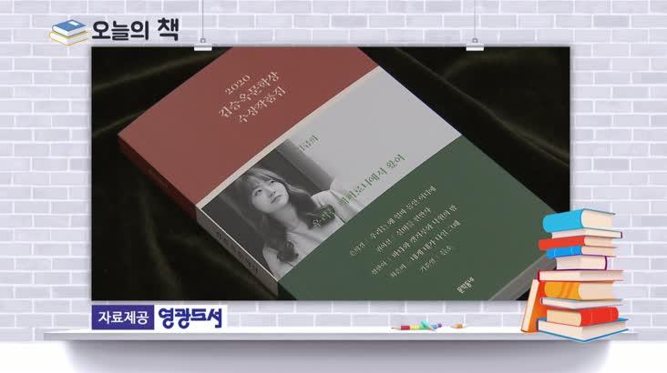 [오늘의 책]김승옥 문학상 수상작품집