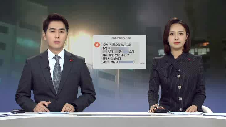 (01/28 방영) 뉴스아이