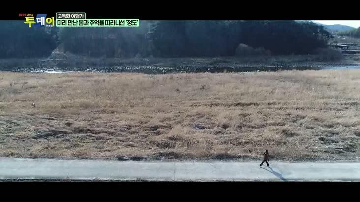 (01/29 방영) 고독한 여행가 – 미리 만난 봄과 추억을 따라 나선 '청도'