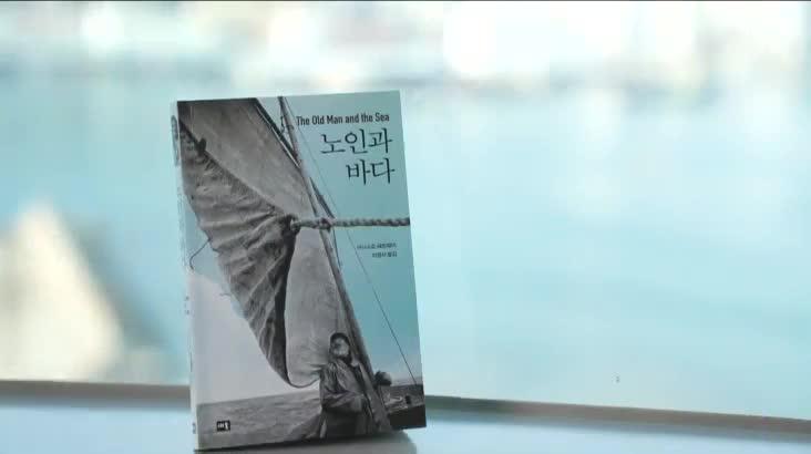 (02/01 방영) 노인과 바다 (이상훈 / 동광무역상사(주) 회장)