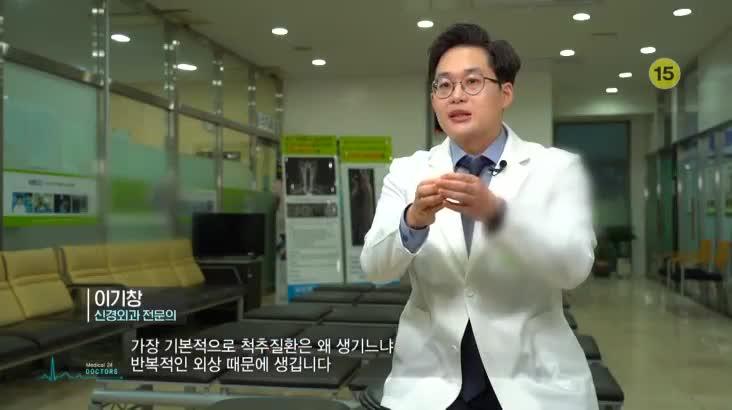 (02/01 방영) 메디컬 24시 닥터스 2부 – 신체 건강의 중심 척추 바로잡기