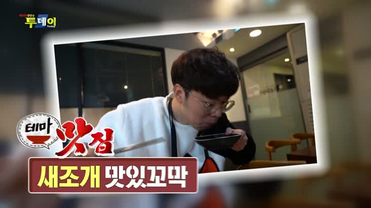 (02/01 방영) 테마맛집 – 새조개 맛있꼬막