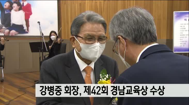 강병중회장, 제42회 경남교육상 수상