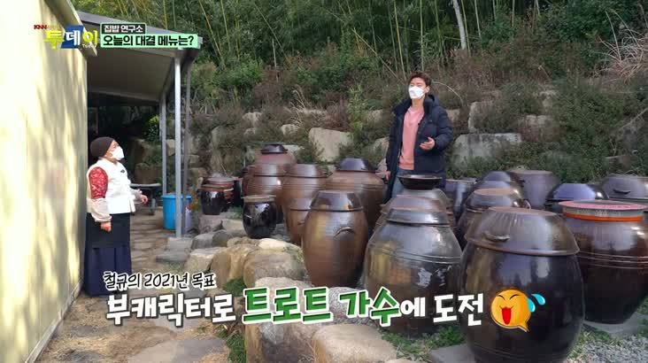 (02/02 방영) 집밥 연구소 –  묵은지 찜닭, 묵은지 메밀전병, 묵은지 파스타