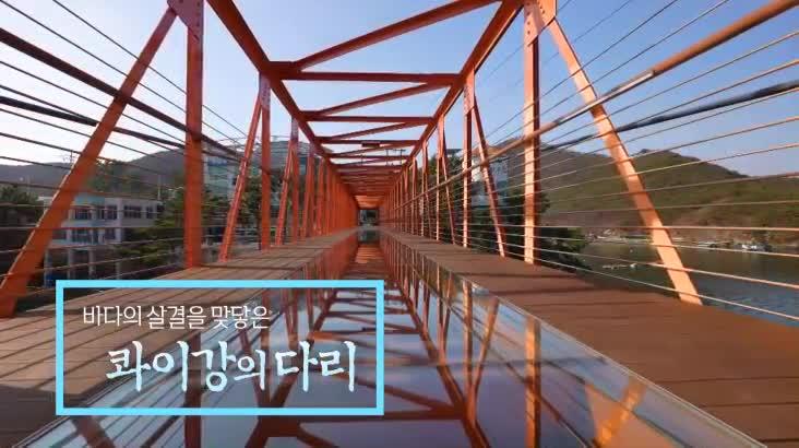(02/06 방영) 바다의 살결을 맞닿은 콰이강의 다리