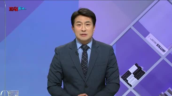 (02/07 방영) 파워토크 – 김경수(경남도지사)