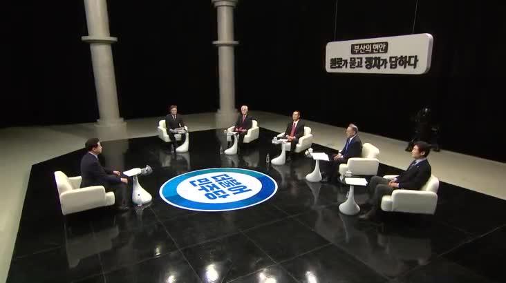 (02/09 방영) 부산의 현안 원로가 묻고 정치가 답하다 – 김영춘 부산시장 후보와 함께