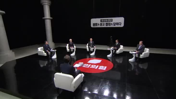 (02/10 방영) 부산의 현안 원로가 묻고 정치가 답하다 – 박형준 부산시장 후보와 함께