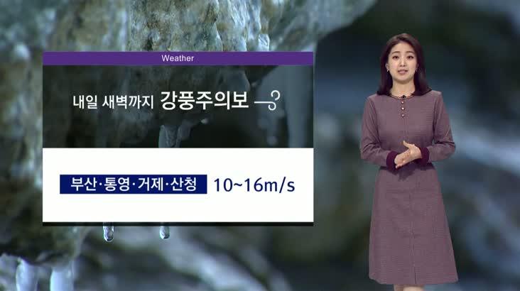 모닝통통통 날씨 2월 17일(수요일)