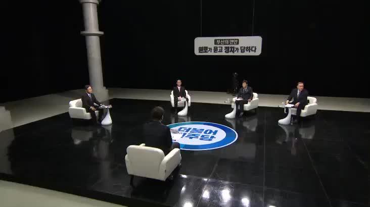 (02/16 방영) 부산의 현안 원로가 묻고 정치가 답하다 – 변성완 부산시장 후보와 함께