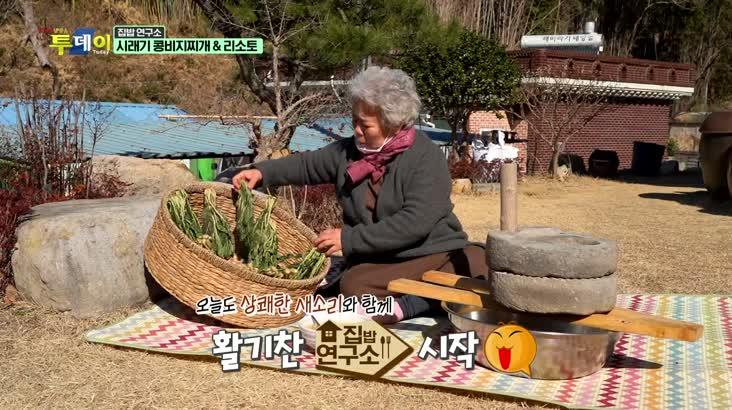 (02/16 방영) 집밥 연구소 –  시래기 콩비지찌개, 시래기 리소토