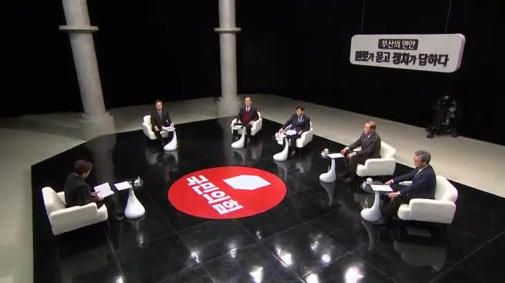 (02/17 방영) 부산의 현안 원로가 묻고 정치가 답하다 – 이언주 부산시장 후보와 함께