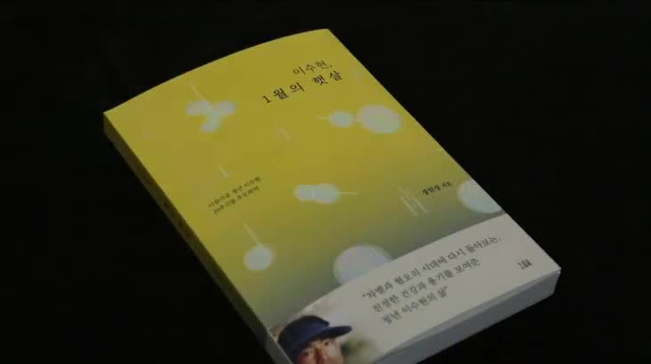 (02/22 방영) 이수현, 1월의 햇살 (고은하 / 사)부산한일문화교류협회 이사)