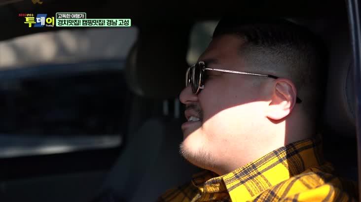 (02/19 방영) 고독한 여행가 – 경치맛집! 캠핑맛집! '경남 고성'