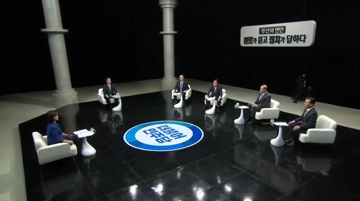 (02/23 방영) 부산의 현안 원로가 묻고 정치가 답하다 – 박인영 부산시장 후보와 함께