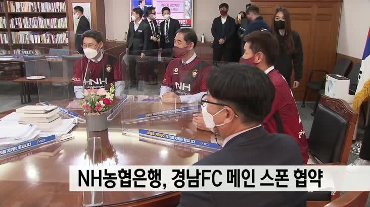 NH농협은행, 경남 FC 메인 스폰 협약