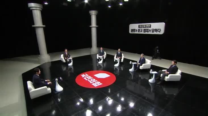 (02/24 방영) 부산의 현안 원로가 묻고 정치가 답하다 – 박성훈 부산시장 후보와 함께