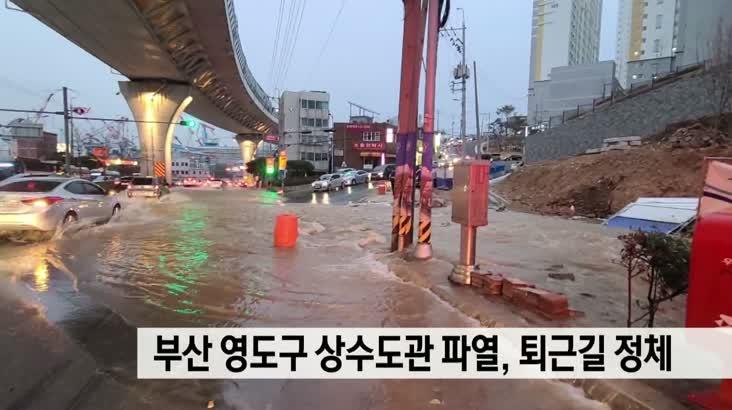 상수도관 파열로 도로 통제, 퇴근길 정체(영상)