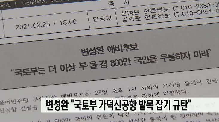 """변성완, """"국토부 가덕신공항 발목잡기 규탄"""""""