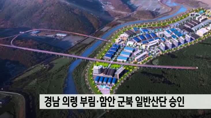 경남 의령 부림*함안 군북 일반산단 승인