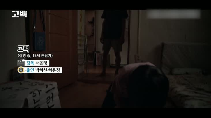 [주말극장가]고백 외