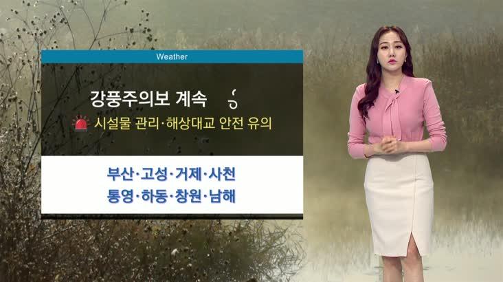 뉴스아이 날씨 2월 26일 (금요일)