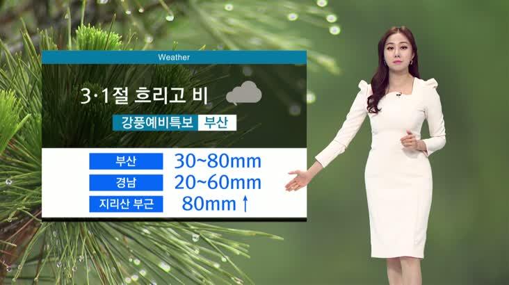 뉴스아이 날씨 2월 28일 (일요일)