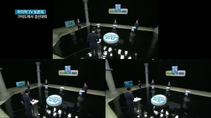 마지막 TV토론회, 가덕도에서 경선대회 개최