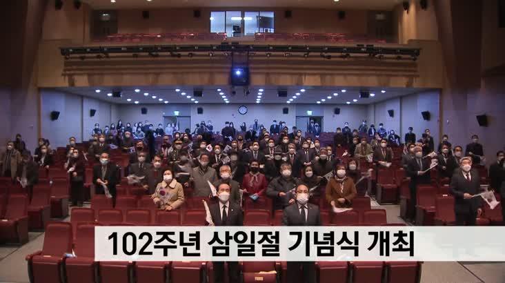 부산시 삼일절 행사 개최