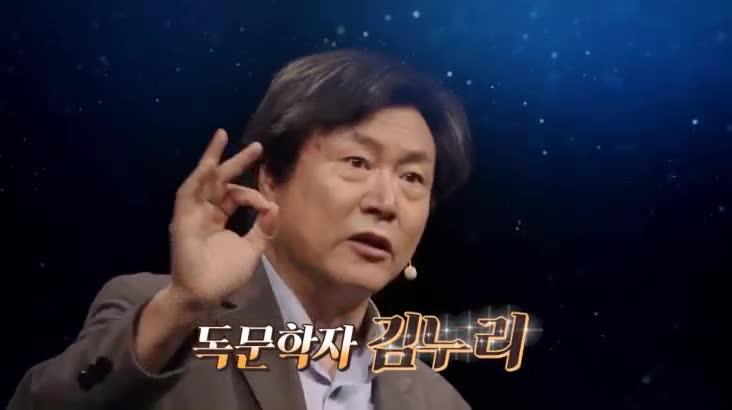 (02/28 방영) 최강 1교시 – 대한민국 교육, 혁명이 필요하다 (김누리 / 독문학자)