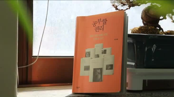 (03/01 방영) 김치용 동의대 ICT공과대학장 「공부할 권리」