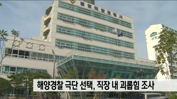 통영 30대 해양경찰 극단적 선택, 직장 내 괴롭힘 조사