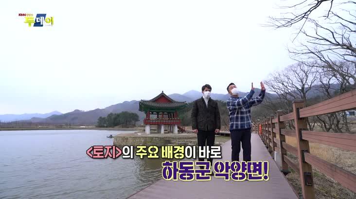 (02/26 방영) 우리 동네 노래방 – 하동  2편