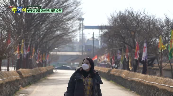 (02/26 방영) 고독한 여행가 – 옛 맛과 멋을 고스란히 품은 '순천'